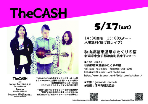 517TheCASH_katakuri.jpg